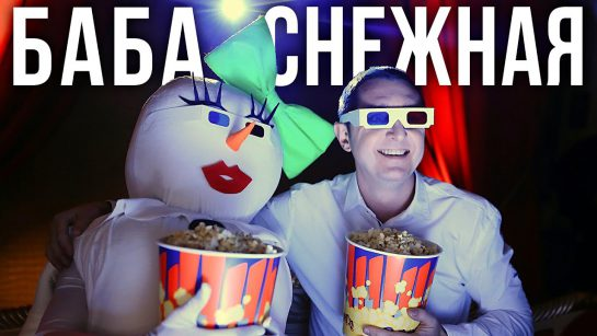 ДЯДЯ ЖОРА — Баба снежная (Official Video)