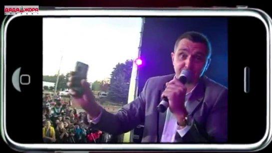 ДЯДЯ ЖОРА — Айфон (Official Video)