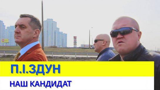 Кандидат в президенти №1 П.І. Здун