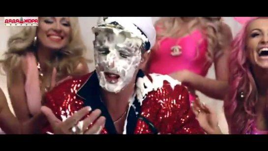 ДЯДЯ ЖОРА feat. Бигуди Шоу — Безумное лето (Official Video)