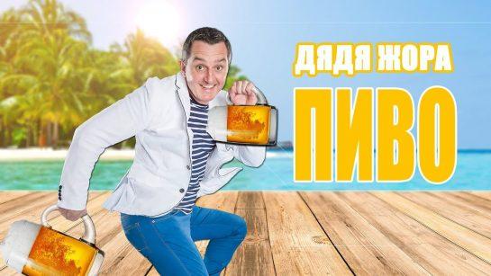 Дядя Жора — Пиво (Official Video)