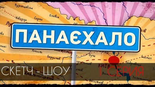 Скетч-шоу «ПАНАЄХАЛО» (1 серія)