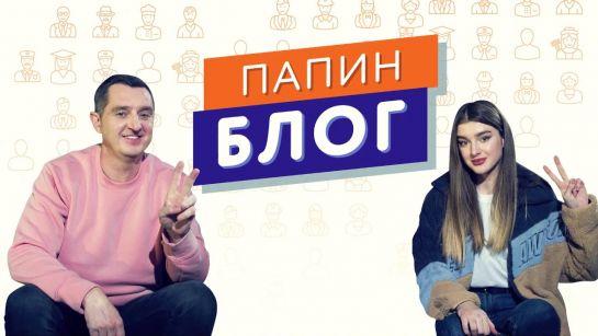 ПАПИН БЛОГ | Анна Ризатдинова | Выпуск 4 «Как стать успешным спортсменом?»