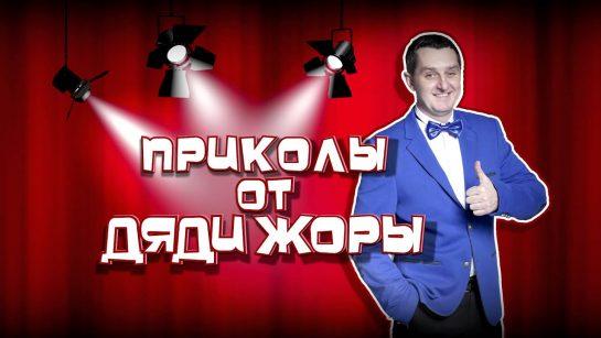 Приколы от Дяди Жоры — Выпуск №45 «Оптимисты»